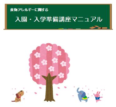 f:id:allergy_nagasakikko:20200204223049p:plain