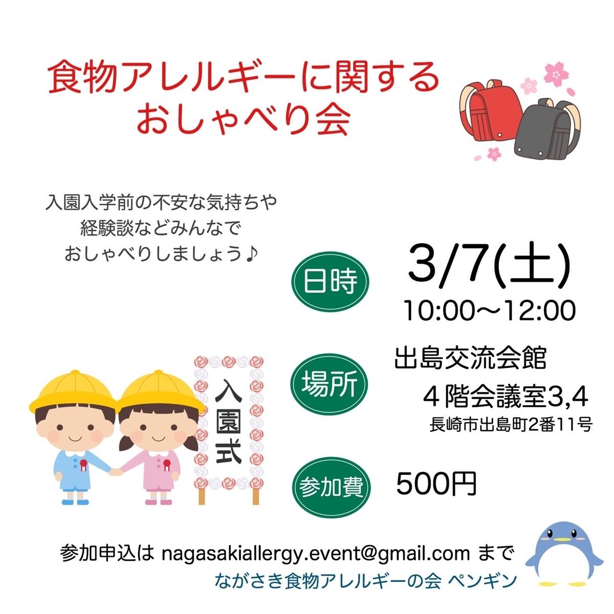 f:id:allergy_nagasakikko:20200209195859j:plain