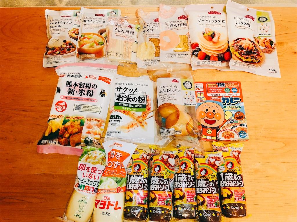 f:id:allergy_nagasakikko:20200211160633j:image