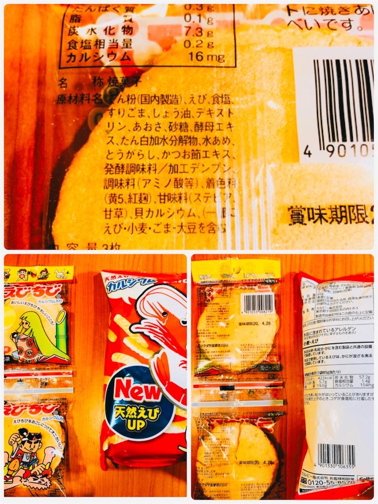 f:id:allergy_nagasakikko:20200219231233j:image