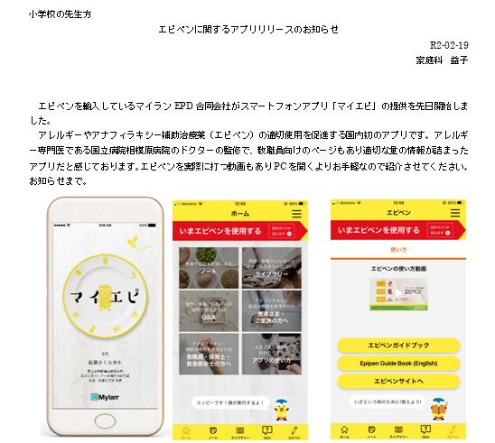f:id:allergy_nagasakikko:20200220094600p:plain