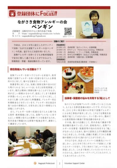 f:id:allergy_nagasakikko:20200304115120p:plain