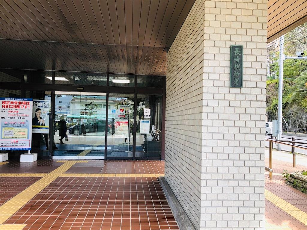 f:id:allergy_nagasakikko:20200318085045j:image