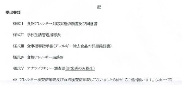 f:id:allergy_nagasakikko:20200319173334p:plain