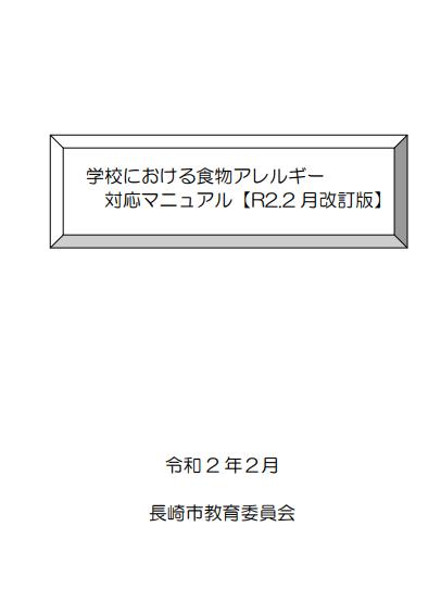 f:id:allergy_nagasakikko:20200325081154p:plain