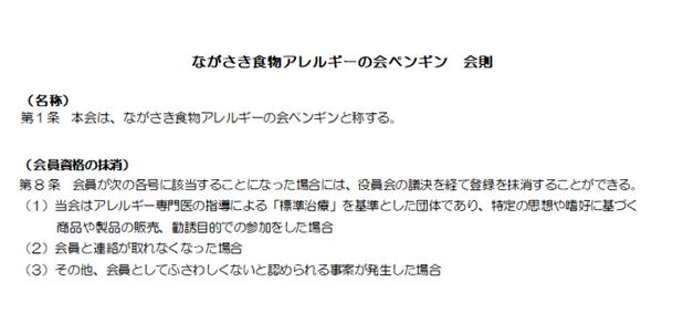 f:id:allergy_nagasakikko:20200331213026p:plain