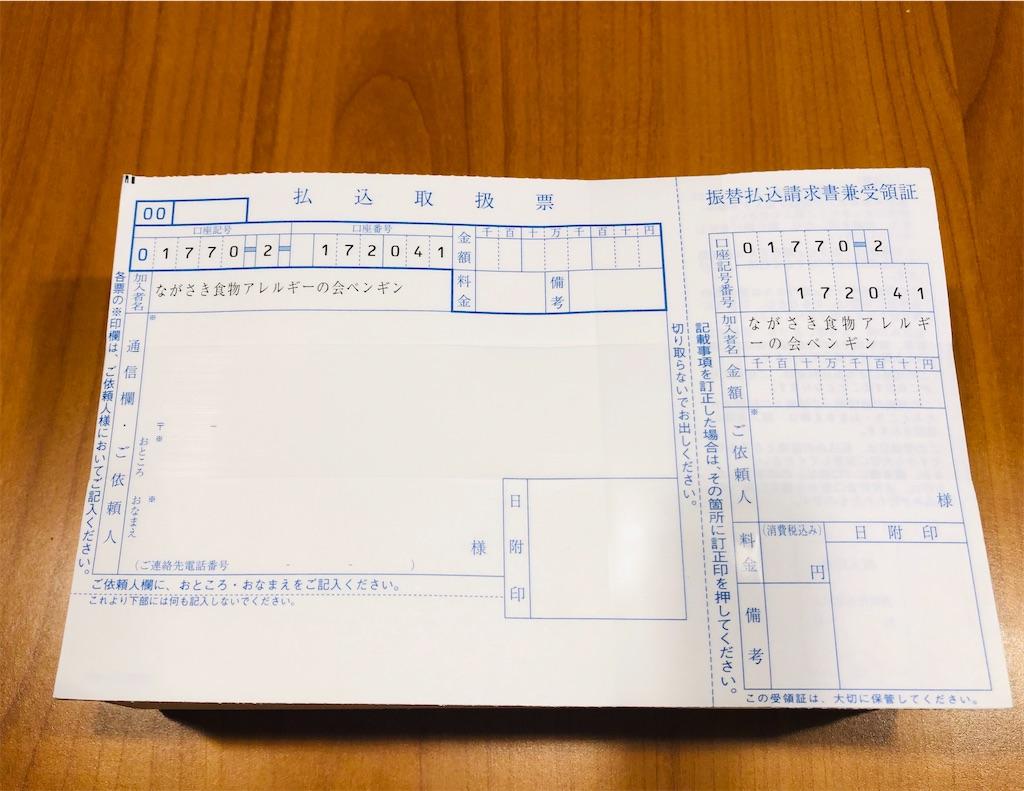f:id:allergy_nagasakikko:20200401210725j:image