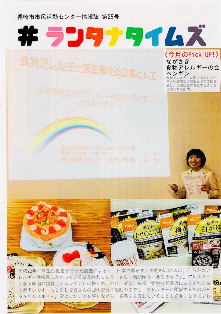 f:id:allergy_nagasakikko:20200404214846j:image