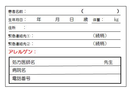 f:id:allergy_nagasakikko:20200408075858p:plain