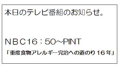 f:id:allergy_nagasakikko:20200410152916p:plain
