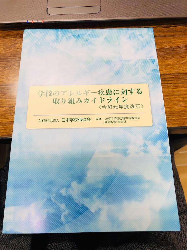 f:id:allergy_nagasakikko:20200413131337j:image