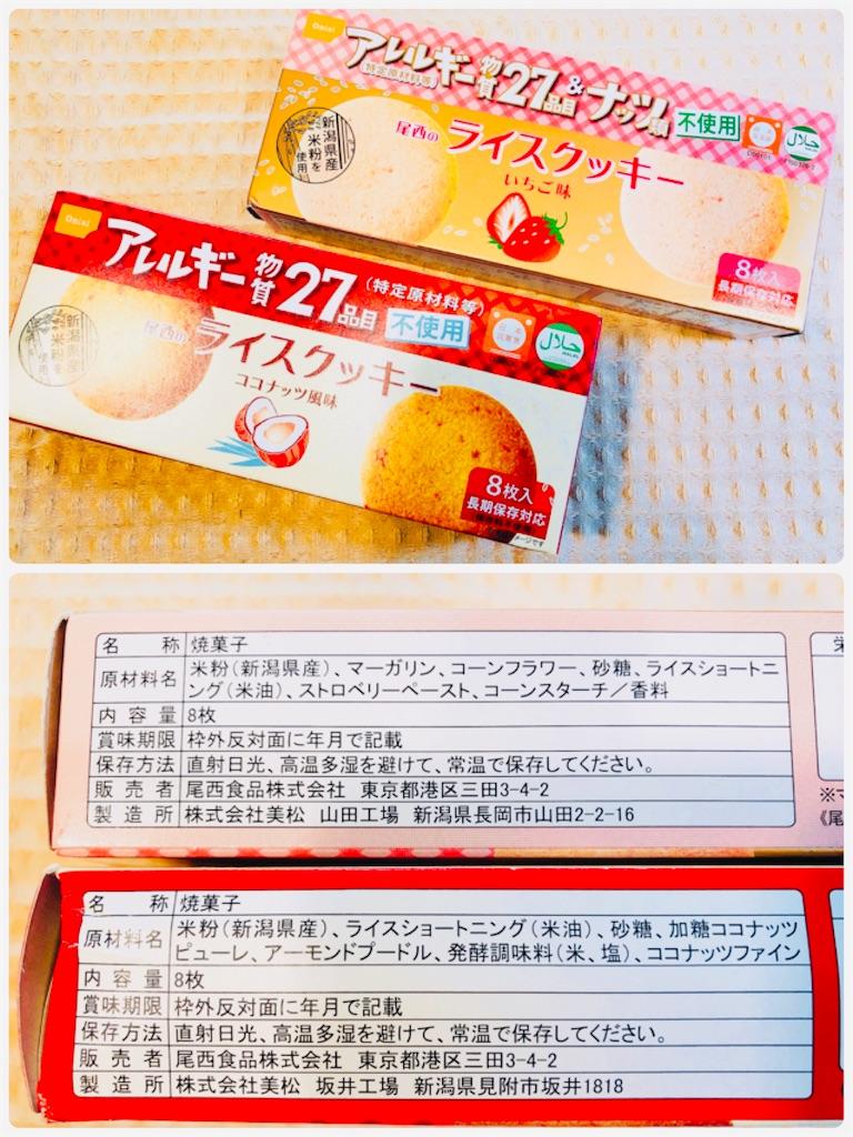f:id:allergy_nagasakikko:20200416092817j:image