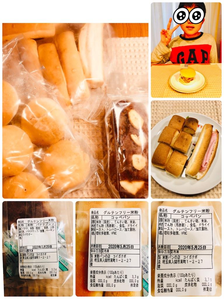 f:id:allergy_nagasakikko:20200505214338j:image