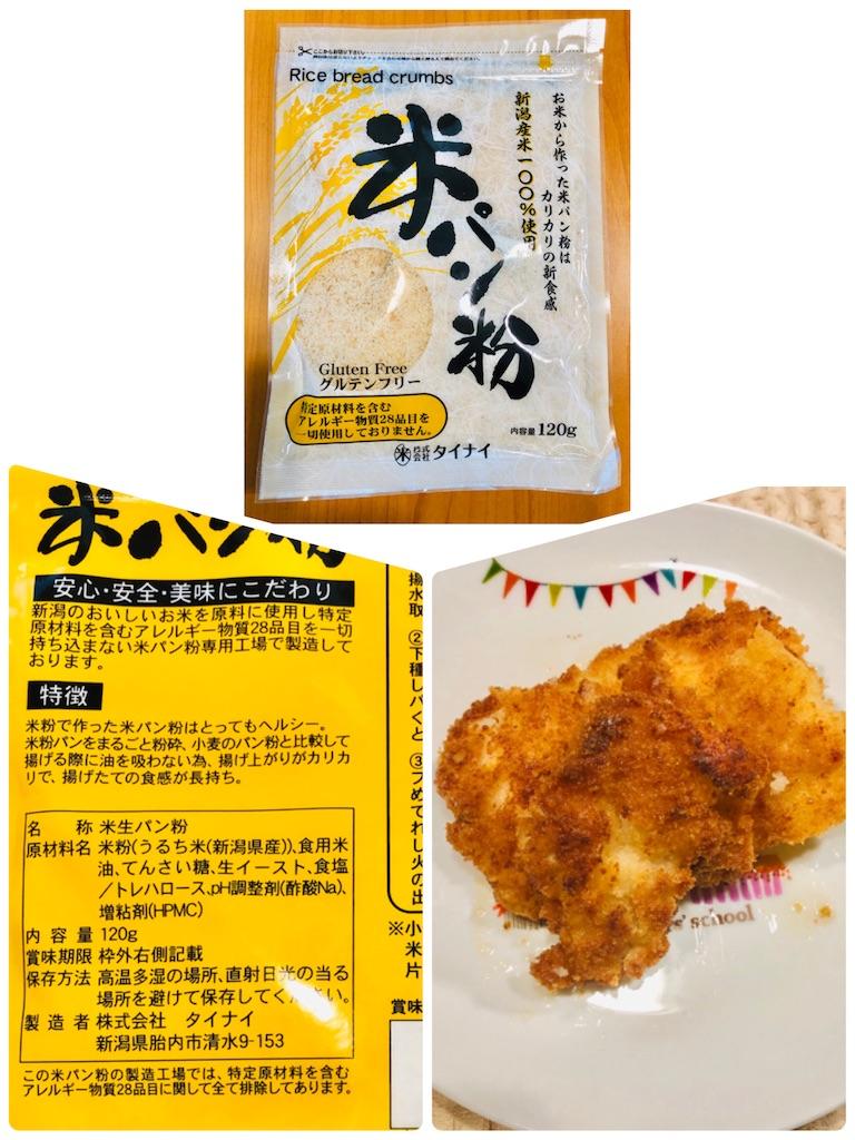 f:id:allergy_nagasakikko:20200510203814j:image