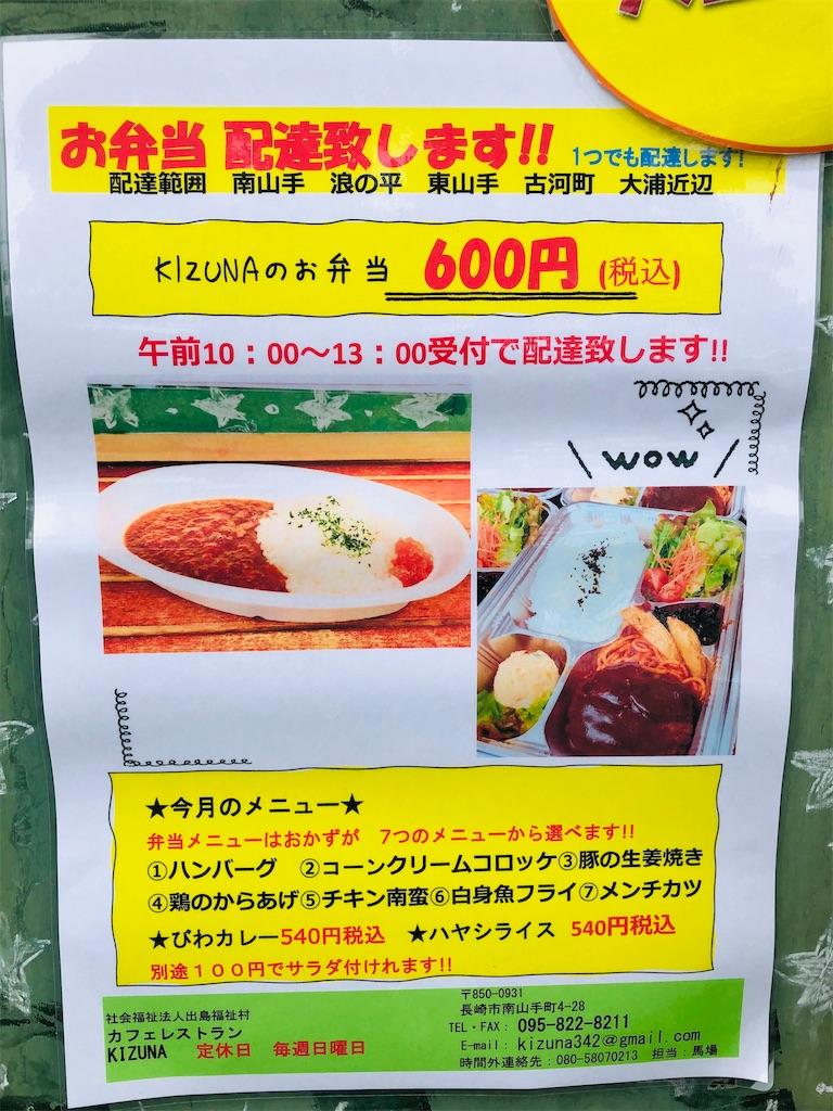 f:id:allergy_nagasakikko:20200512113348j:image