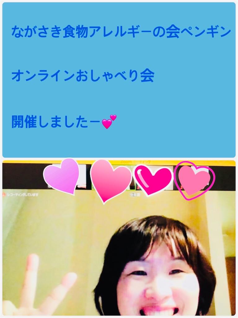 f:id:allergy_nagasakikko:20200613172929j:image