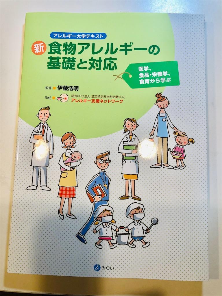 f:id:allergy_nagasakikko:20200614171659j:image
