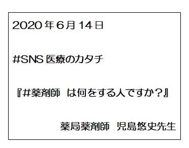 f:id:allergy_nagasakikko:20200615064337p:plain