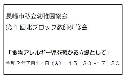 f:id:allergy_nagasakikko:20200619205602p:plain
