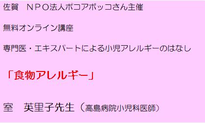 f:id:allergy_nagasakikko:20200621210859p:plain