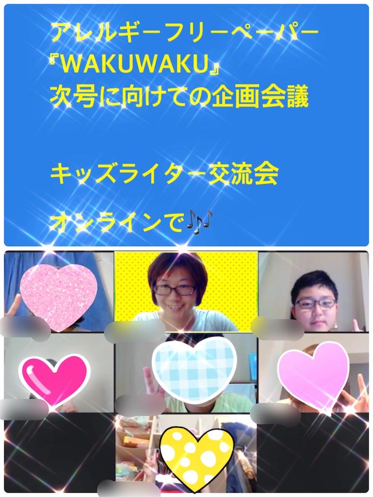 f:id:allergy_nagasakikko:20200628222537j:image