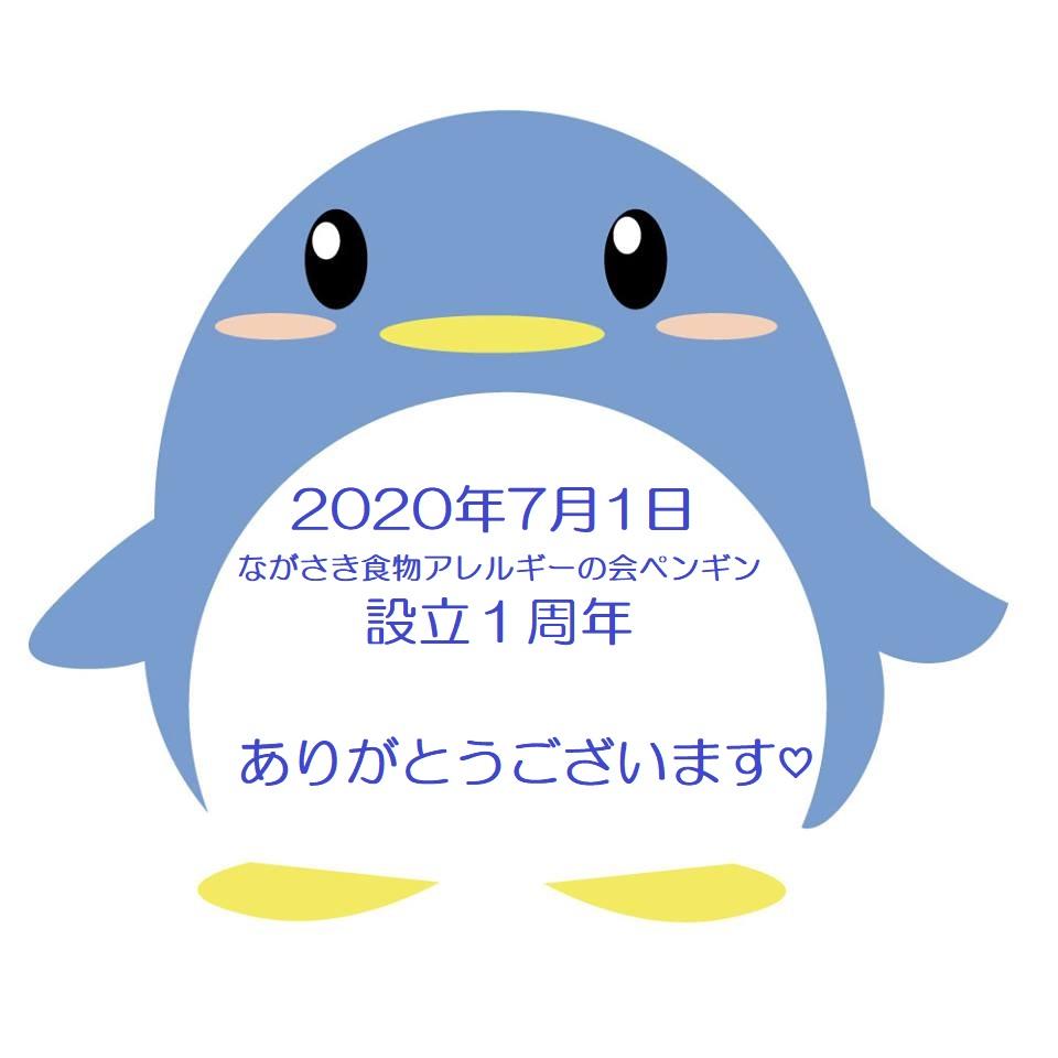 f:id:allergy_nagasakikko:20200630211700j:plain
