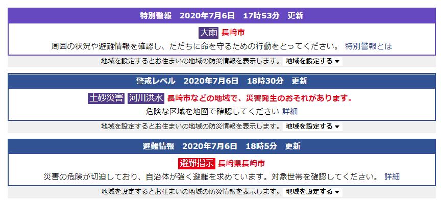 f:id:allergy_nagasakikko:20200706184355p:plain