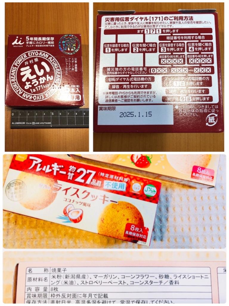f:id:allergy_nagasakikko:20200724223210j:image