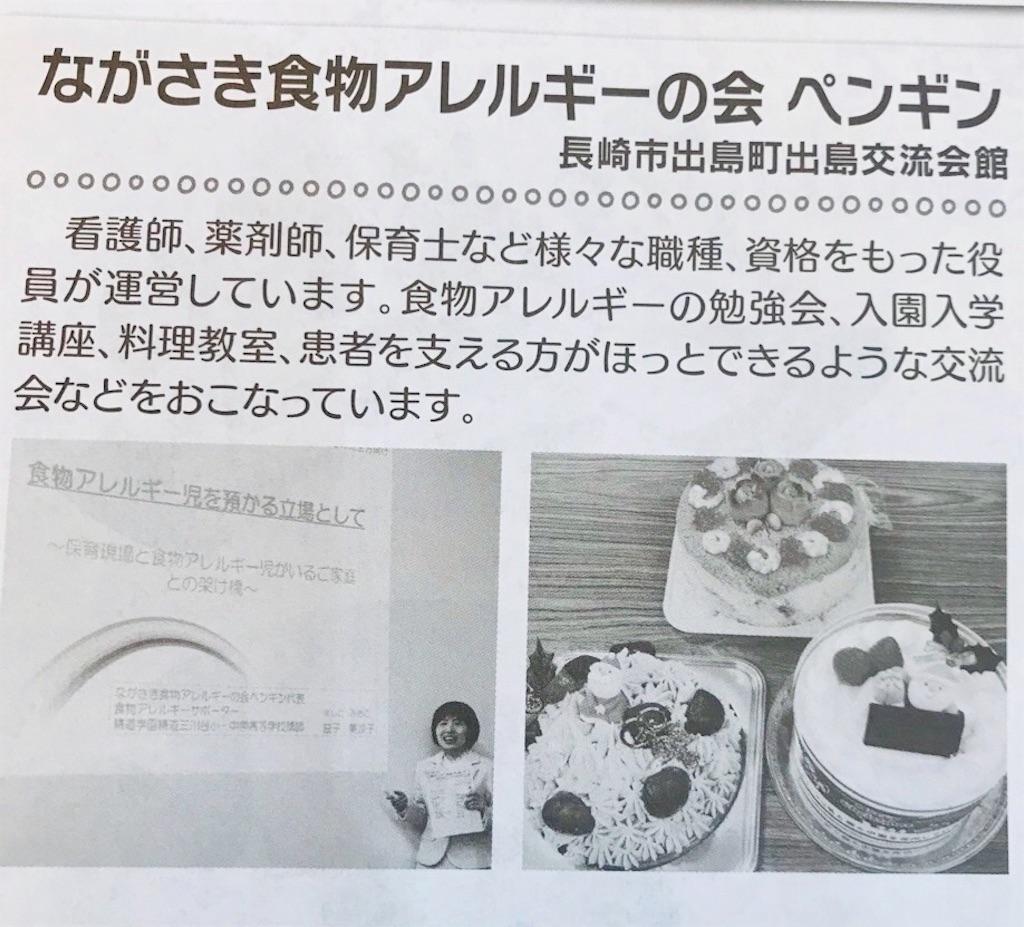 f:id:allergy_nagasakikko:20200804173623j:image