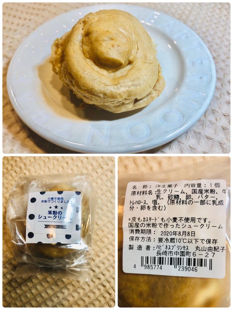 f:id:allergy_nagasakikko:20200810163533j:image