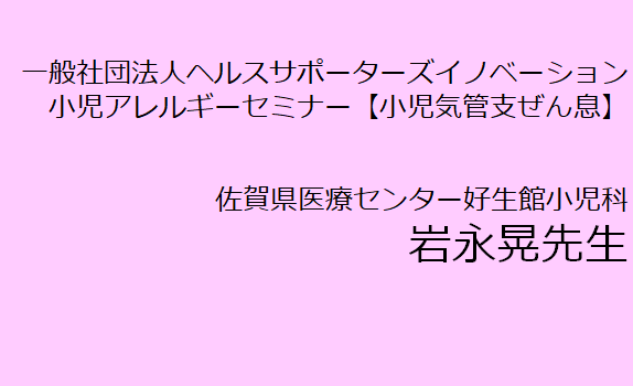 f:id:allergy_nagasakikko:20200830121919p:plain