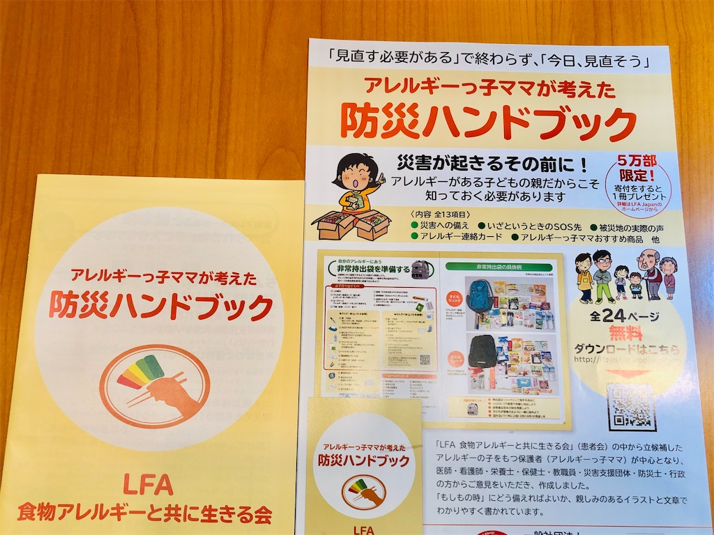 f:id:allergy_nagasakikko:20200906151342j:image
