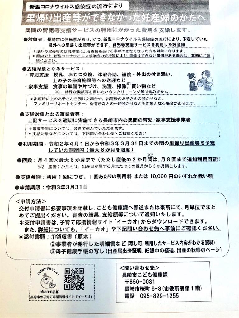 f:id:allergy_nagasakikko:20200910223615j:image