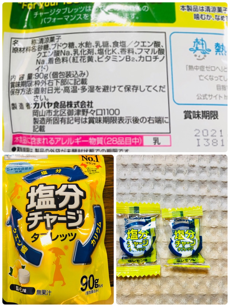 f:id:allergy_nagasakikko:20200918183034j:image