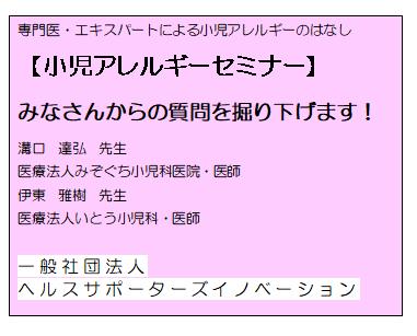 f:id:allergy_nagasakikko:20200927112204p:plain