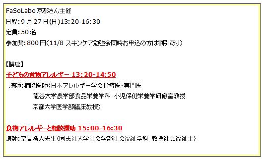 f:id:allergy_nagasakikko:20200927160150p:plain