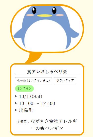f:id:allergy_nagasakikko:20201012190615p:plain