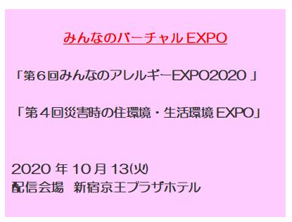 f:id:allergy_nagasakikko:20201013115445p:plain