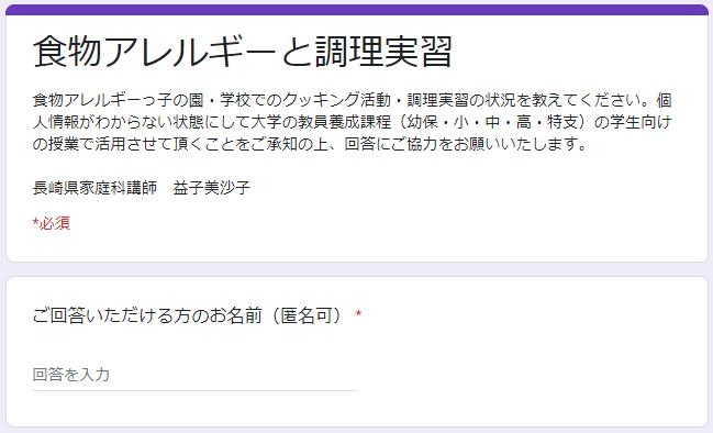 f:id:allergy_nagasakikko:20201013202422p:plain