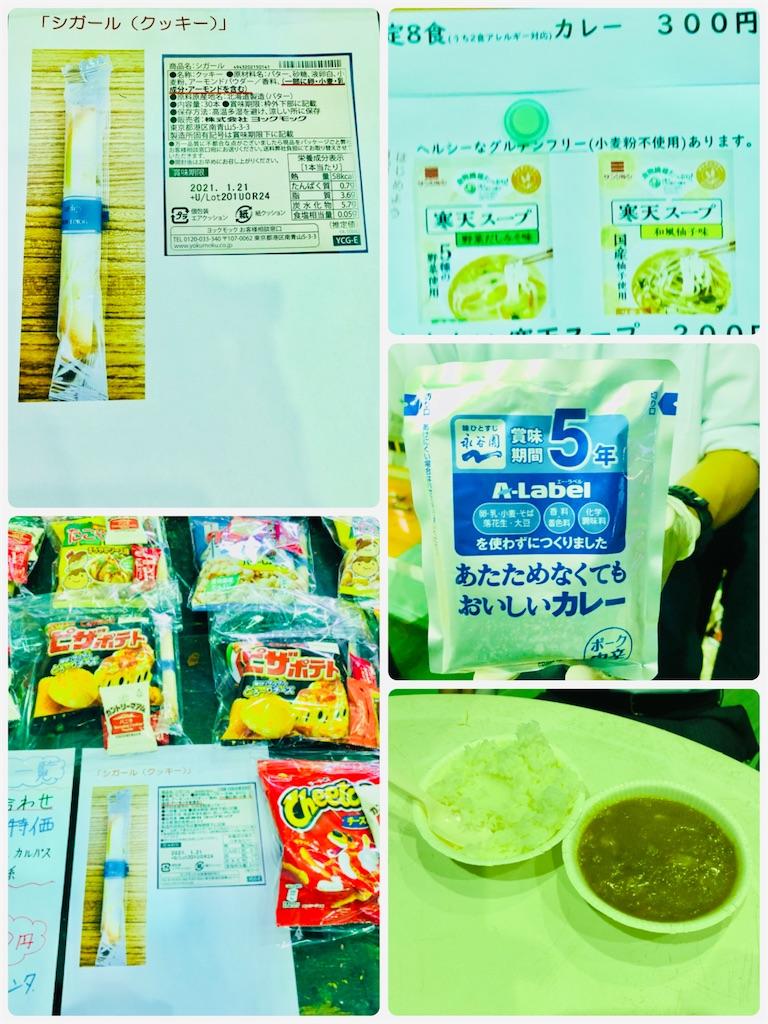 f:id:allergy_nagasakikko:20201107160736j:image