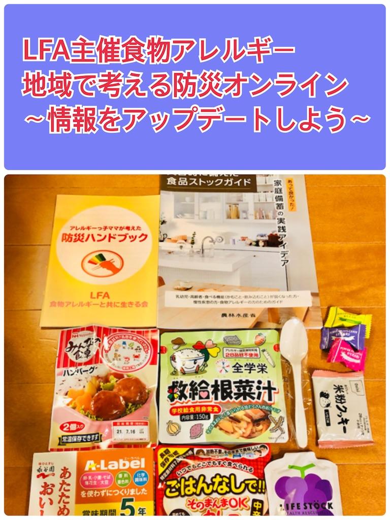 f:id:allergy_nagasakikko:20201115164430j:image
