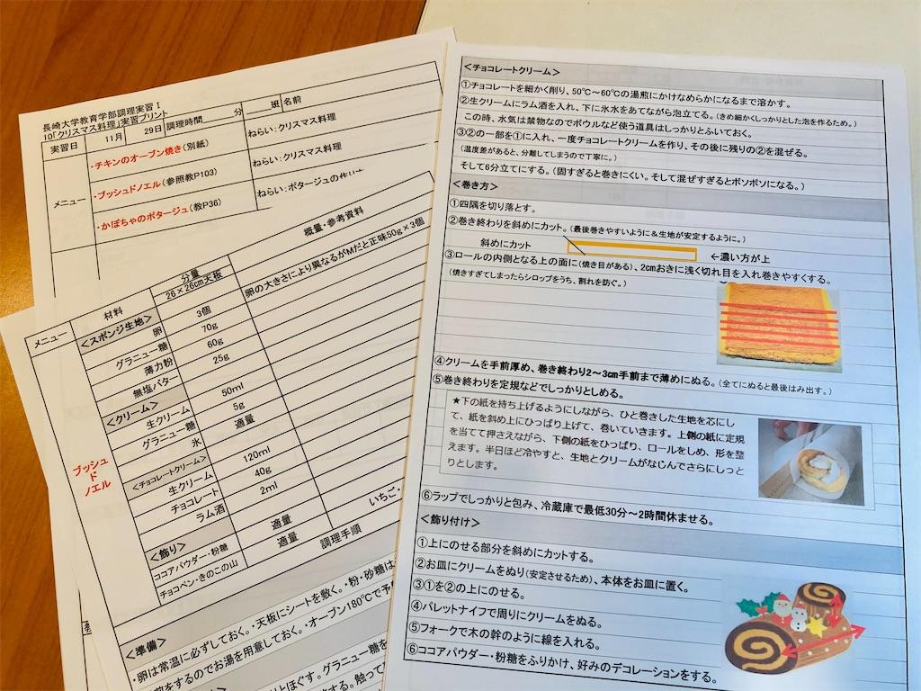 f:id:allergy_nagasakikko:20201122214455j:image