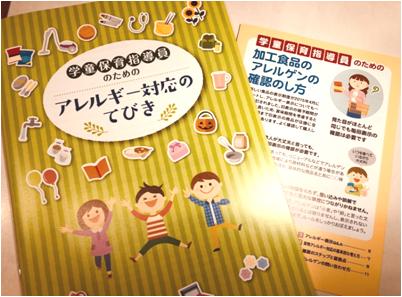 f:id:allergy_nagasakikko:20201209230052p:plain