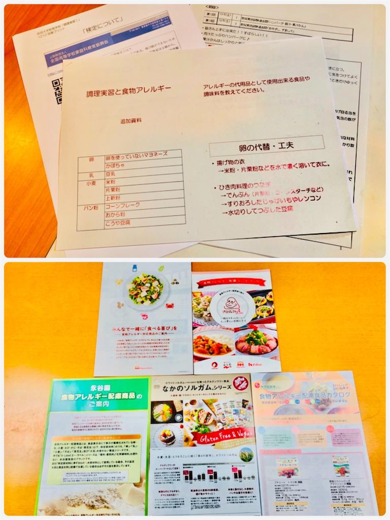 f:id:allergy_nagasakikko:20201212202301j:image