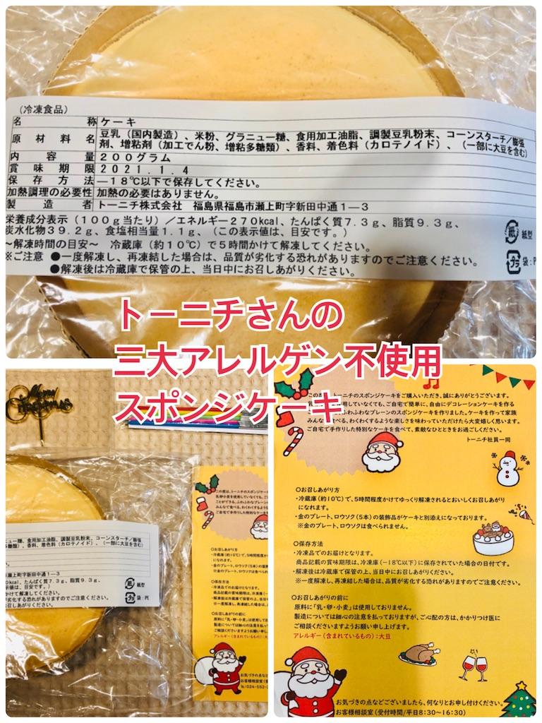 f:id:allergy_nagasakikko:20201219212349j:image