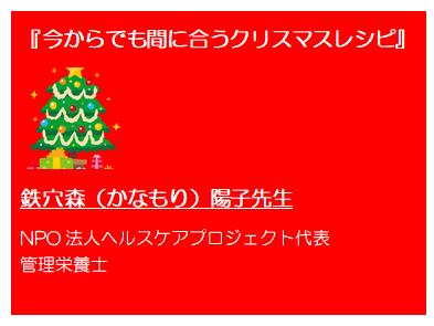 f:id:allergy_nagasakikko:20201220183749p:plain