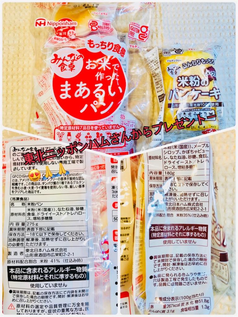 f:id:allergy_nagasakikko:20201220215544j:image