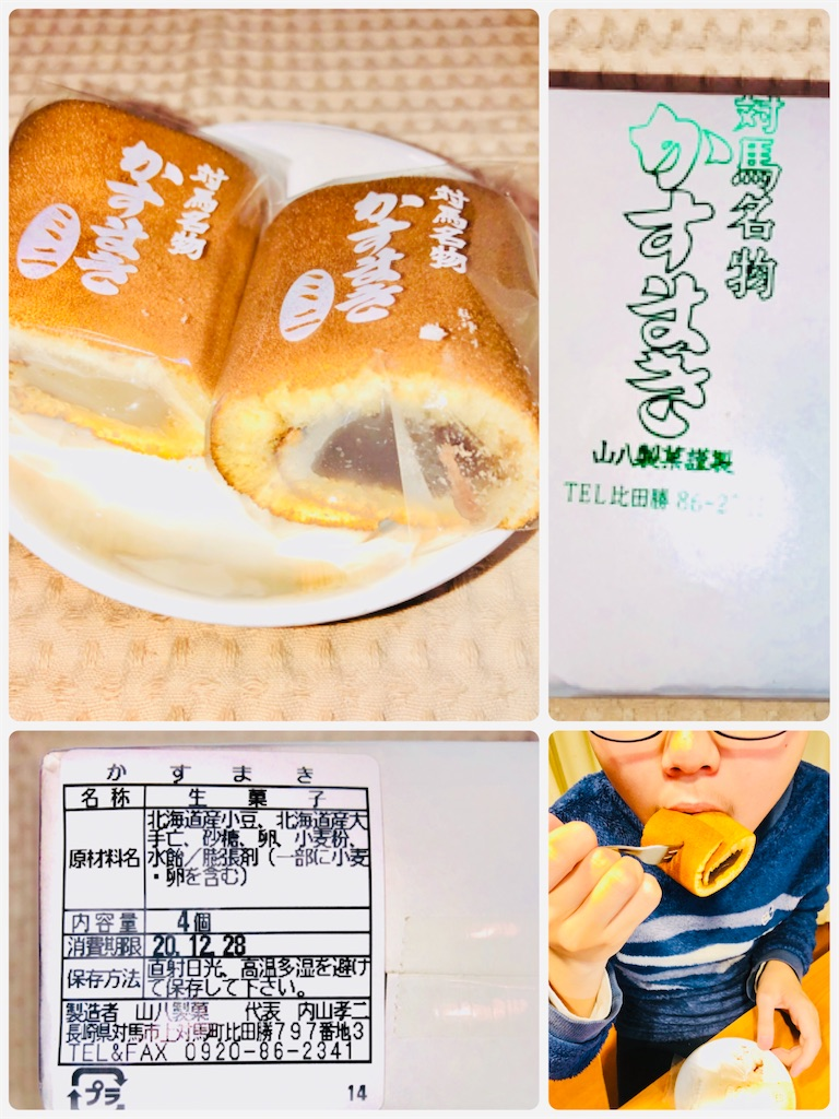 f:id:allergy_nagasakikko:20201225223712j:image