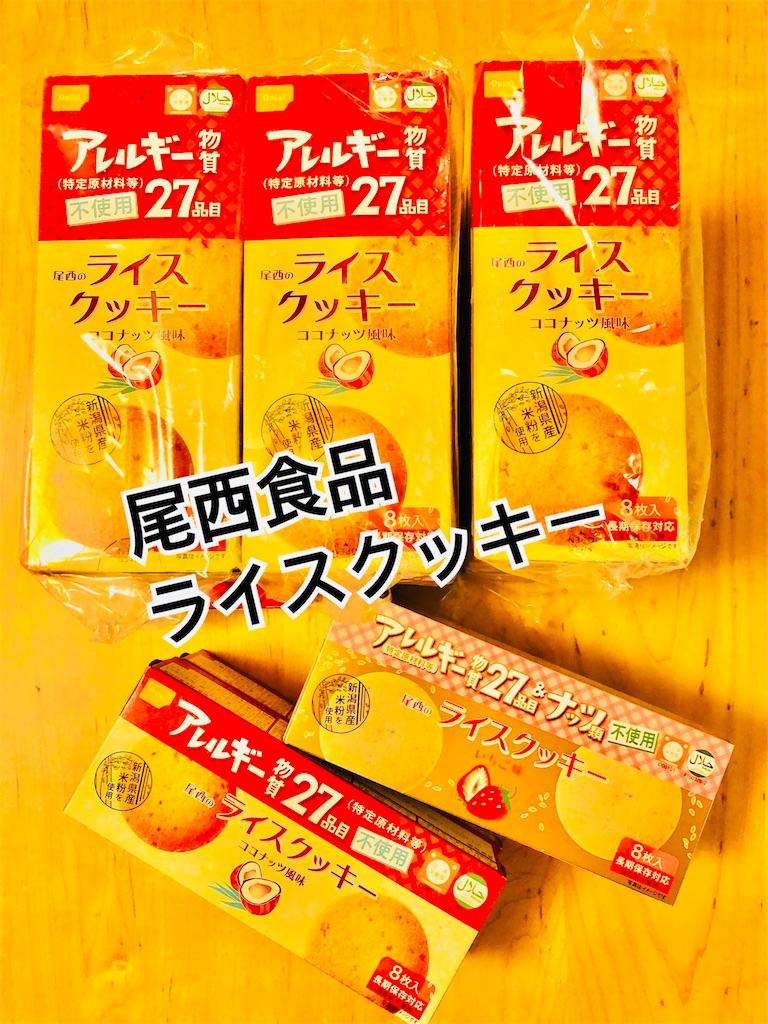 f:id:allergy_nagasakikko:20210107101607j:image