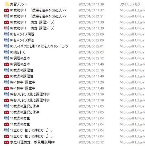 f:id:allergy_nagasakikko:20210107205943p:plain
